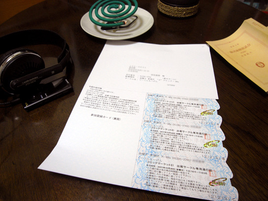 東方Project同人グッズ製作サークルぐーてんもーげんの製作日誌