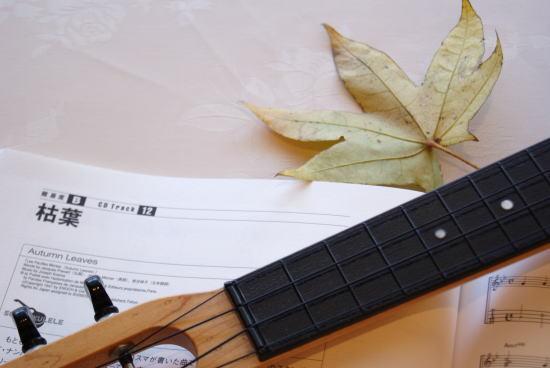 食べて飲んで観て読んだコト+レストラン・カザマ-ウクレレ枯葉