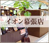 イオン幕張店