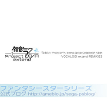 ファンタシースターシリーズ公式ブログ-nagirep01