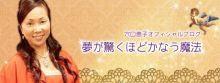 $Rainbow Angel Magic STAFF BLOG-anaguchikeikoblog
