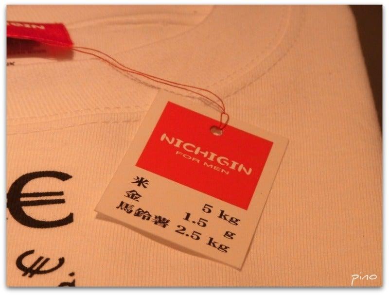 ピノたんのんびり日記-小樽 旧日銀内 Tシャツタグ
