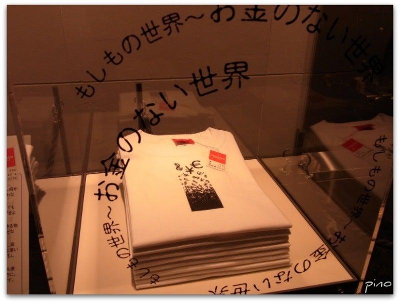 ピノたんのんびり日記-小樽 旧日銀内 Tシャツ