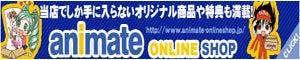 アニメイトオンラインショップ