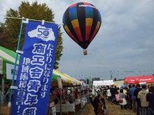 桶川市商工会青年部のブログ-kikyuu