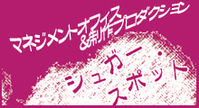 シュガー・スポット株式会社~タレント・俳優・アーティストのマネジメントオフィス&制作プロダクション<br>