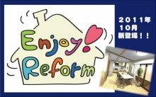 「愛され住宅会社」をつくる、SHIP江川の日記-ER