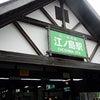 ぶらぶら江ノ島~vol.1~の画像