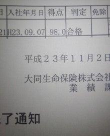 ㈳生命保険協会の一般課程試験に...