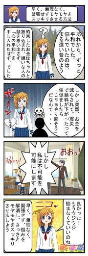法律でメシを食う30歳のブログ~露木幸彦・公式ブログ~-アニメスタイル