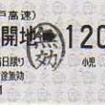 【神戸高速鉄道】乗車…