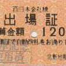 【JR西日本】出場証…