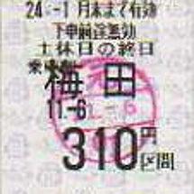 【阪神電気鉄道】土休…