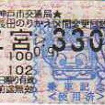 【神戸市交通局】新長…
