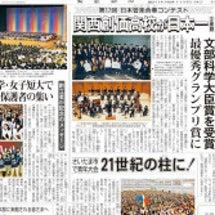 第17回日本管楽合奏…