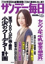 法律でメシを食う30歳のブログ~露木幸彦・公式ブログ~-プロフィール04