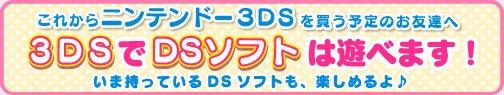 3DSでDSソフトは遊べます!
