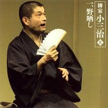$nawomyのブログ-柳家小三治
