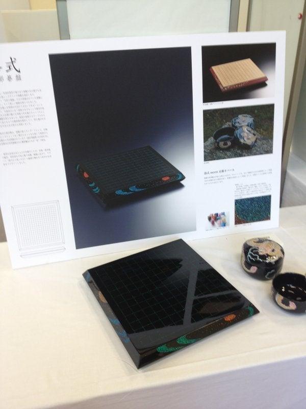 $洛式 世界に1つの碁盤  京都発の最高の贅沢 -京都デザイン賞入選作品展