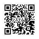 あるシステム屋のひとりごと-QRコード_文字