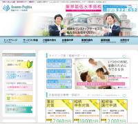 相続 大阪-相続サポート事務所HP