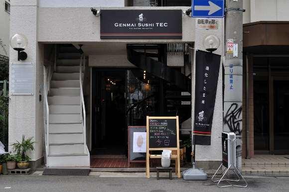 茶々吉とデジ一 のんびり旅-GENMAI SUSHI TEC