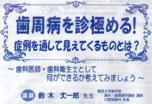 林歯科医院のブログ、スタッフ編-suzuki