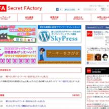 SFA(シークレット…