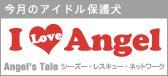 Angel'sTaleシーズーレスキューネットワーク