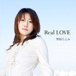 黒崎ちえみ「REALなLovelyダイアリー♪」-real love