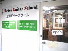 $江別ギタースクール  レッスンぶろぐ☆