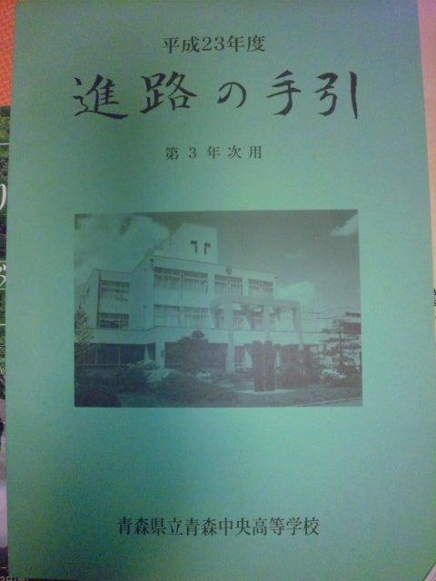 青森県立青森中央高等学校