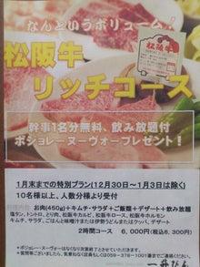 $鈴鹿サーキット20分 焼肉一升びん鈴鹿店
