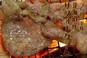 にくやまのブログ-北海道産サフォーク