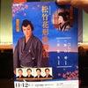 松竹花形歌舞伎の画像