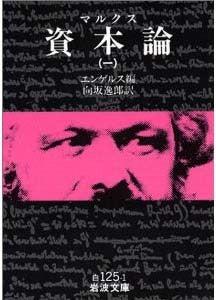 ◆コンサルタント藤村正宏のエクスマブログ◆-資本論