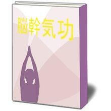 """人生が変わる""""0ゼロ""""潜在意識クレンジング"""