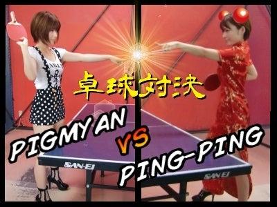PIGMYANオフィシャルブログ「わくわくピグミャンランド」Powered by Ameba-1