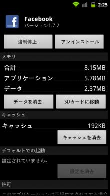 ストレージ ない 内部 減ら Androidのthumbdata削除方法まとめ! .thumbnailsファイルを消しておかしい空き容量を増やそう