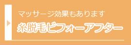 糸脱毛【顔脱毛】のスクール本部~♪高橋知江☆