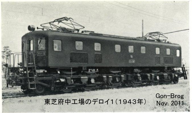 デロイ1 1943