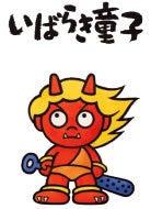童子クンの茨木探訪