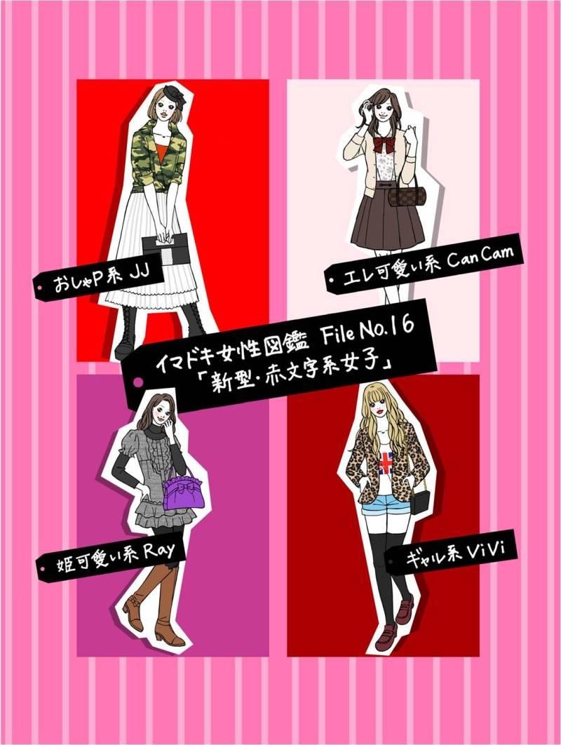 文字 ファッション 赤 系