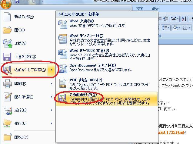 pdf 変換 word 方法