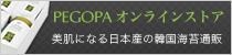 $韓国海苔pegopaのブログ