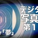 11/12 BSブランチ その①でふ♪の記事より