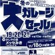 【11/19(土)~…