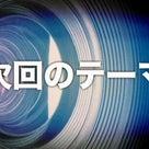 11/12 BSブランチ その②でふ♪の記事より