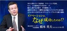 アラフィーオヤジの起業・夢追いセレナーデ-橋本英夫