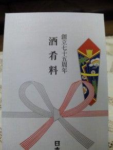 ☆酒肴料☆ | ☆mihoのチャレンジ日...